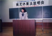 【話の肖像画】元最高裁判事・桜井龍子(3)育児休業法で苦労 「小さく産んで大きく育てる…