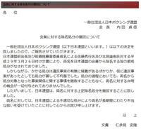 【ボクシング】山根明前会長による2人除名処分を撤回 ボクシング連盟「不適切」