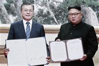 【南北首脳会談】金正恩氏のソウル訪問で合意 2人だけで会談 合意文に署名