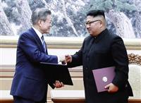 【南北首脳会談】中国、軍事的な緊張緩和を歓迎