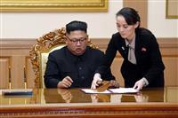 【南北首脳会談】存在感示した妹、金与正氏 正恩流もてなしに文氏「恋人のよう」