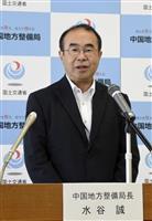 【西日本豪雨】「復旧復興を最優先」…中国地方整備局長が就任会見