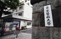 東京医科大 新学長に女性主任教授を選出
