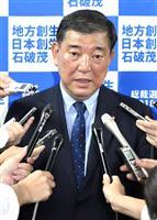 【自民党総裁選】石破茂氏「自民党が一色ではないことを示せた」ポスト安倍にも意欲