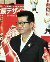 【自民党総裁選】維新・松井一郎代表「長期政権だからこそ大胆、積極的に」