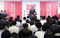 【自民党総裁選】安倍晋三首相が3選「憲法改正に取り組む」 10月1日に内閣改造へ