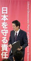 【自民党総裁選】3選の安倍晋三首相、「戦後の総決算」も課題山積 日朝、日露は正念場、消…