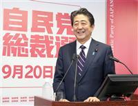 【自民党総裁選】安倍晋三首相、内閣改造・党役員人事は「若い人も含め幅広くチャンスを」