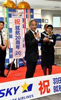 「九州路線拡大目指す」 スカイマーク社長、福岡空港就航20周年記念で