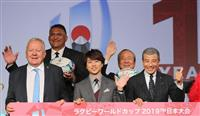 【ラグビーW杯あと1年】舘ひろしさんが「PRキャプテン」に 東京で記念イベント