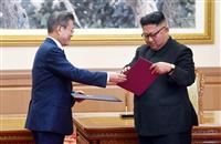 【南北首脳会談】北、寧辺核施設廃棄の用意 「平壌共同宣言」に署名 金正恩氏、ソウルを早…