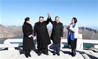 【南北首脳会談】両首脳が「革命の聖地」白頭山登山、最後までサプライズ接待で韓国取り込み