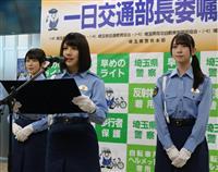 「暗くなる前にライトを」 1日交通部長に「けやき坂46」メンバー 埼玉県警