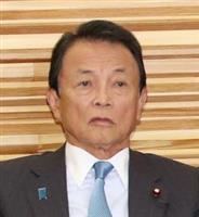 閣議に臨む麻生太郎副総理兼財務相=21日午前、首相官邸(春名中撮影)