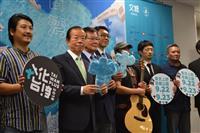 台湾文化を伝えるイベント開催 22、23日に東京・上野で音楽やデザインなど多様な文化を…