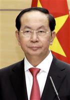 ベトナム国家主席死去に安倍首相がメッセージ「大きな指導力発揮」