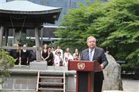 国連で「平和の鐘」式典 グテレス氏「私たちはあきらめない」紛争解決に思い