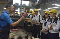 ものづくりと防災学ぶ 修学旅行生ら神戸で企業見学会