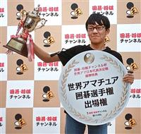 【きょうの人】世界アマ囲碁選手権 史上最年少で日本代表 川口飛翔(かわぐち・つばさ)さ…
