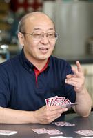 【奥深き頭脳スポーツ(1)】アジア大会出場で注目、ブリッジ日本代表監督 前田尚志さんに…