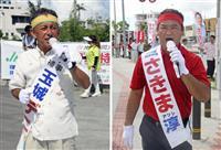 【沖縄県知事選】期日前投票が前回比75%増