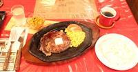 【甲信越うまいもん巡り】「ブロンコ」ランチハンバーグ(新潟) 懐かしい甘口ソースが牛肉…