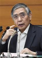 【風を読む】大規模金融緩和の「出口」 首相と日銀の足並みそろうか 論説副委員長・長谷川…