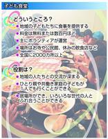 子ども食堂が昨年から6割増 埼玉県、「月1回」が全体の4割超に