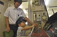 神戸で交通フェス、子供ら模擬運転にドキドキ 地下鉄・バスの車両公開