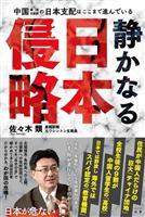 佐々木・九州総局長が新刊本「静かなる日本侵略」