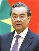 中国外相、米制裁けん制 「覇権主義に断固反対」