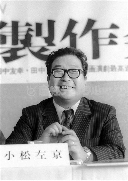 映画「日本沈没」の製作発表をする小松左京。沈没ブームに巻き込まれ多忙を極めた42歳=昭和48(1973)年8月