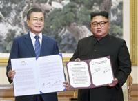 【社説検証】南北首脳会談 「非核化おきざり」と産経 朝日は「融和の成果」強調