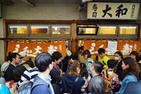 【移りゆく味 築地市場移転】外国人も惜しむ伝統 1日300人超が来店「大和寿司」