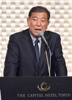 【自民党総裁選】早くも「次」に向け石破茂元幹事長が始動 まず地方行脚再開へ