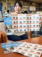 近代歴史遺産巡って 兵庫県教委、マップで150カ所解説