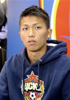 CSKAモスクワ移籍の西村拓真「ここで活躍すれば近い」 日本代表入りへ活躍誓う