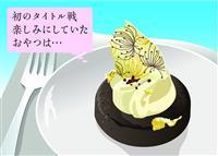 【ダニーの棋食徒然】チョコレートケーキ、完食できず…タイトル戦おやつ、初陣故の心残り