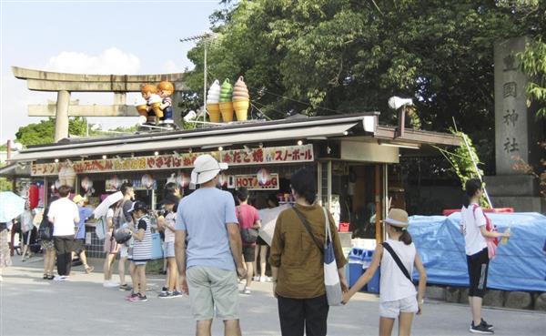 1億3千万円を脱税、大阪城公園内...