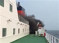 消火の教育不足、延焼招く 北海道沖のフェリー事故