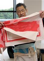 【世界文化賞・歴代の巨匠】服飾デザイナー、三宅一生さん (4)1本の糸から生まれる服