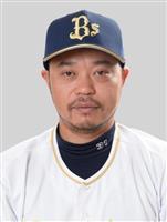 オリ小谷野栄一が現役引退へ 「松坂世代」の37歳