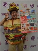 手塚治虫さん記念バーガー発売へ 宝塚で10月にイベント