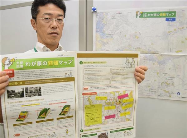 神戸市が作成した「土砂災害 わが家の避難マップ」。地図に避難ルートなどを書き込んで活用する