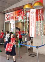 コイ焦がれた優勝セール…広島リーグ3連覇で百貨店に長蛇の列