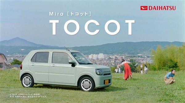 吉岡里帆さんらが出演する新型「ミラ トコット」のCM(ダイハツ工業提供)(C)さくらプロダクション/日本アニメーション