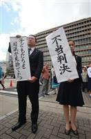 朝鮮学校無償化、2審は原告側の逆転敗訴 大阪高裁除外認める