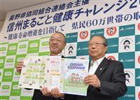 長野県、健康長寿も全国トップへ…自立した生活できる「健康チャレンジ」10月開始