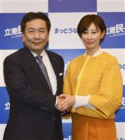 立憲民主党、参院選大阪選挙区に亀石倫子弁護士を擁立