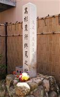 【今こそ知りたい幕末明治】小倉藩の「開国」策